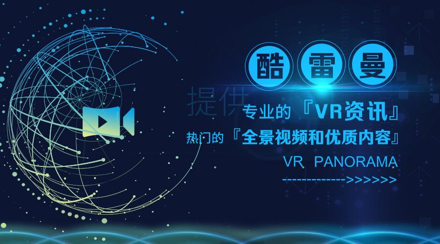 VR全景应用部分介绍,科技感爆棚的未来已来