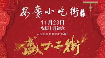 安庆小吃街全景展示