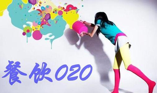 餐饮O2O云微客.jpg