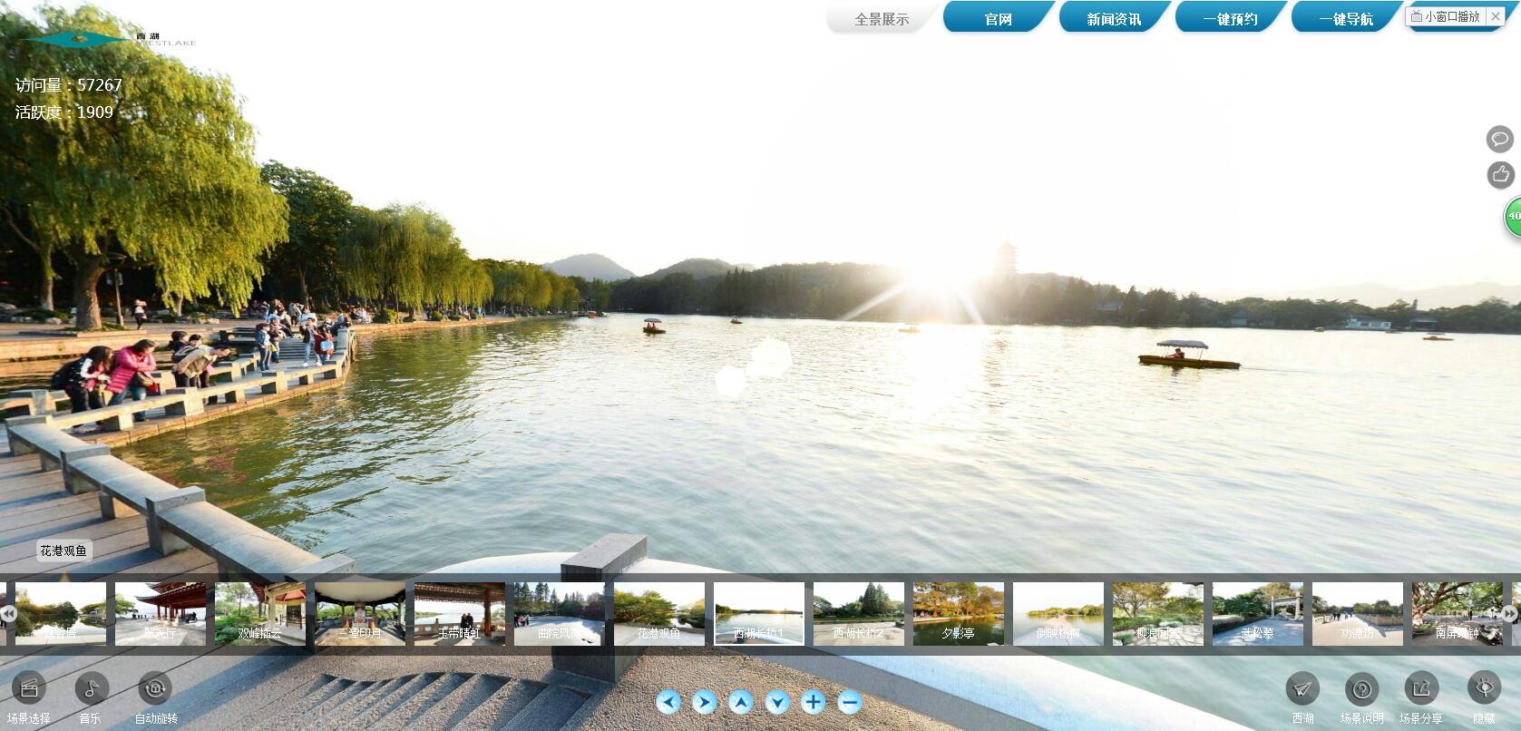 西湖十景VR全景摄影展示之二