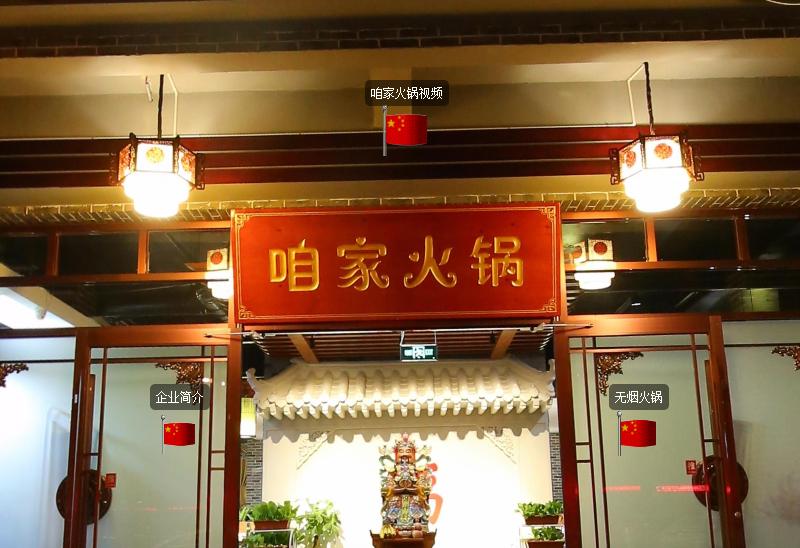 咱家火锅是一家专业的火锅店,店内装修时尚,菜品量足、质量优良,服务热情周到,深受广大消费者的好评。