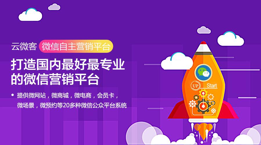 云微客微信自主营销平台.jpg